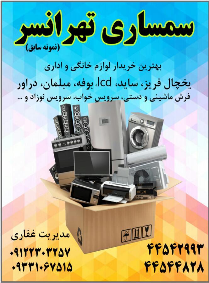 سمساری تهرانسر