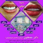 دندانپزشکی عقیق