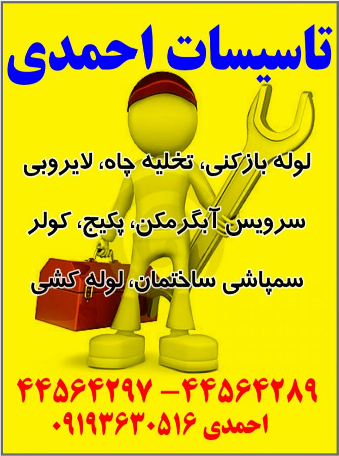 تاسیسات احمدی