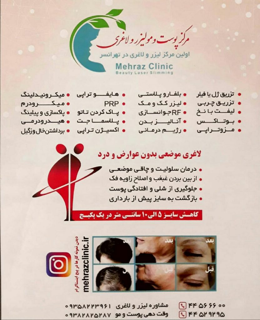 مرکز پوست و مو ،لیزر و لاغری دکتر لیلا علم خانی