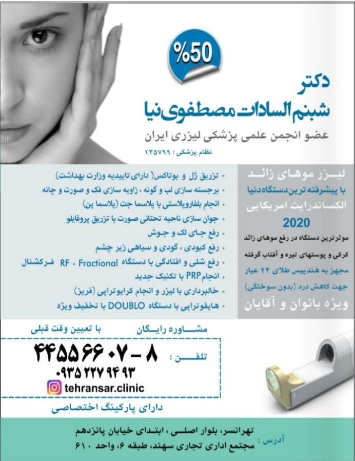 مطب پوست، مو و لیزر سهند(دکتر شبنم السادات مصطفوی نیا)