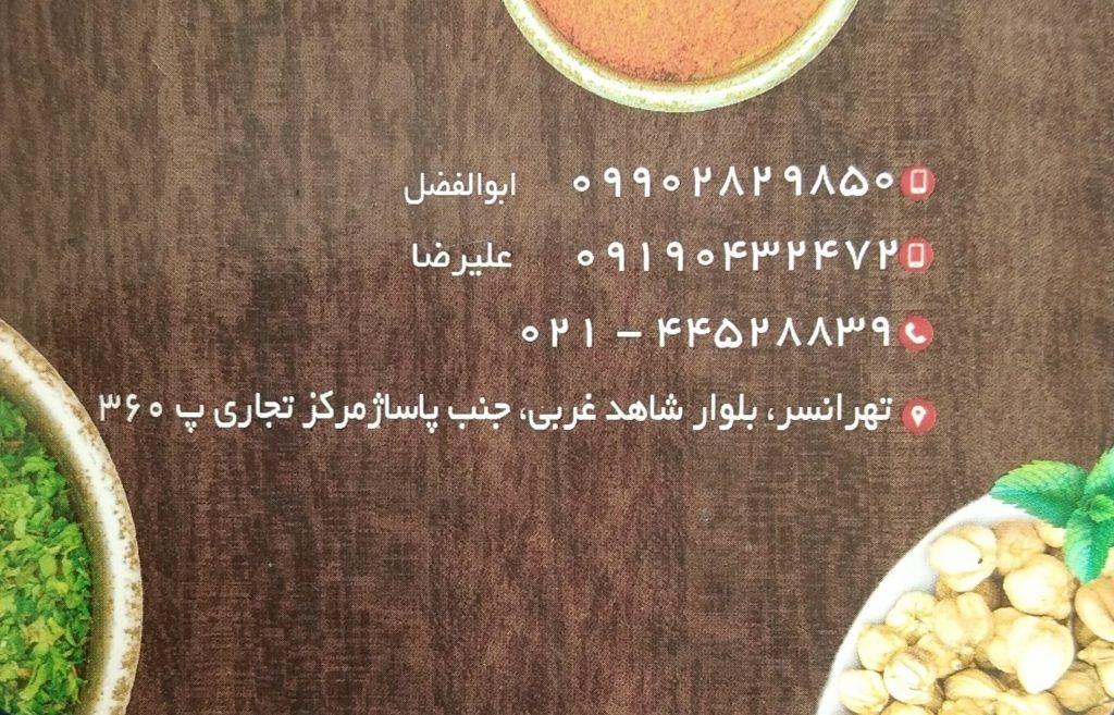 عطاری ابن سینا