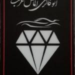 اتو گالری الماس غرب