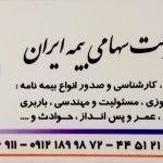 شرکت سهامی بیمه ایران
