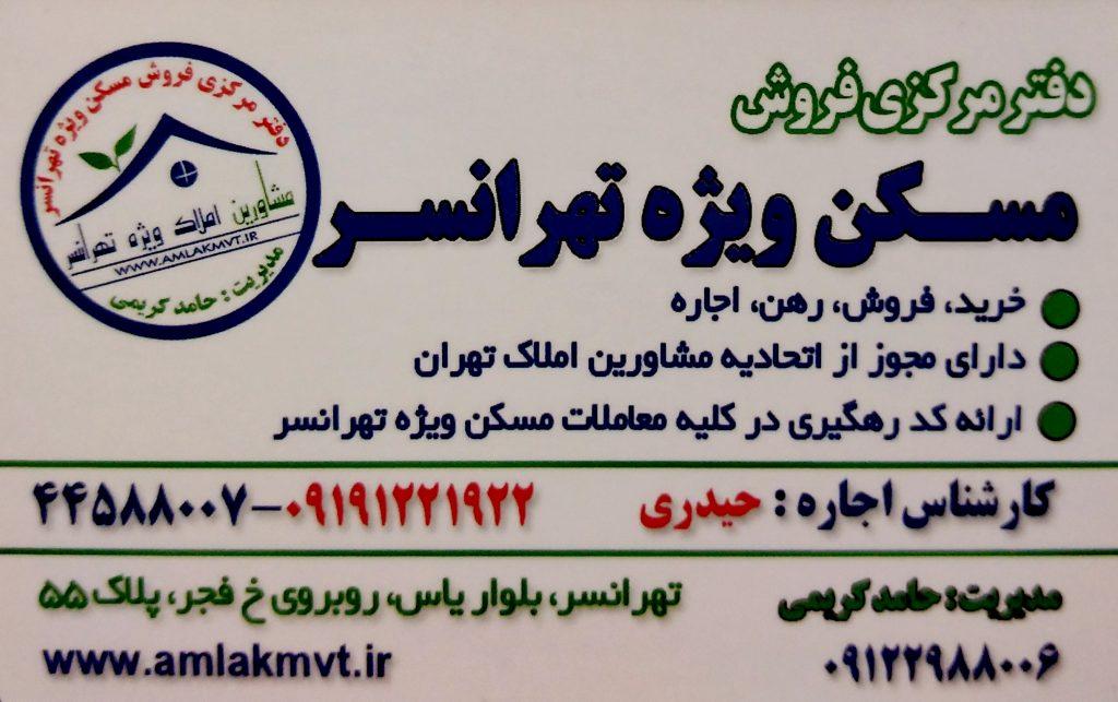 مسکن ویژه تهرانسر