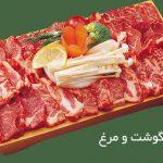 بازارچه گوشت و مرغ آرش