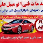 خدمات فنی اتومبیل علی