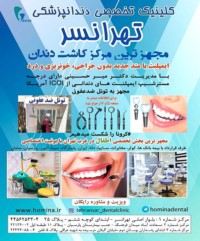 کلینیک تخصصی دندانپزشکی تهرانسر