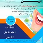 کلینیک دندانپزشکی مبین