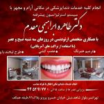 دندانپزشکی دکتر طاهره ابراهیمی مقدم