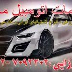 خدمات اتومبیل مجید