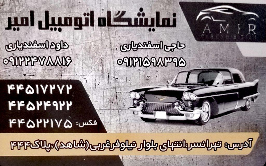 نمایشگاه اتومبیل امیر