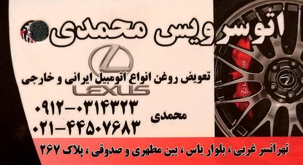 اتو سرویس محمدی