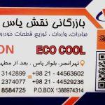 بازرگانی نقش یاس ایرانیان
