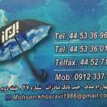 شرکت بیمه البرز