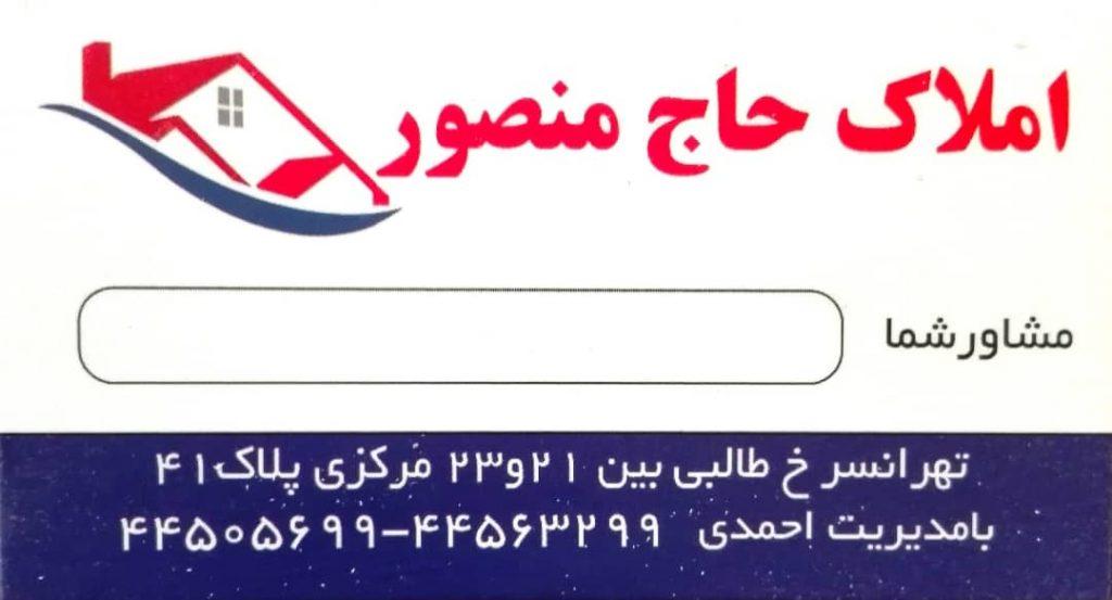 املاک حاج منصور