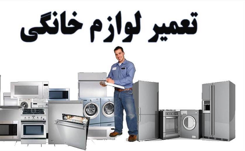تعمیر سرویس لوازم خانگی ولیعصر(عج)
