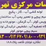 تاسیسات مرکزی تهرانسر