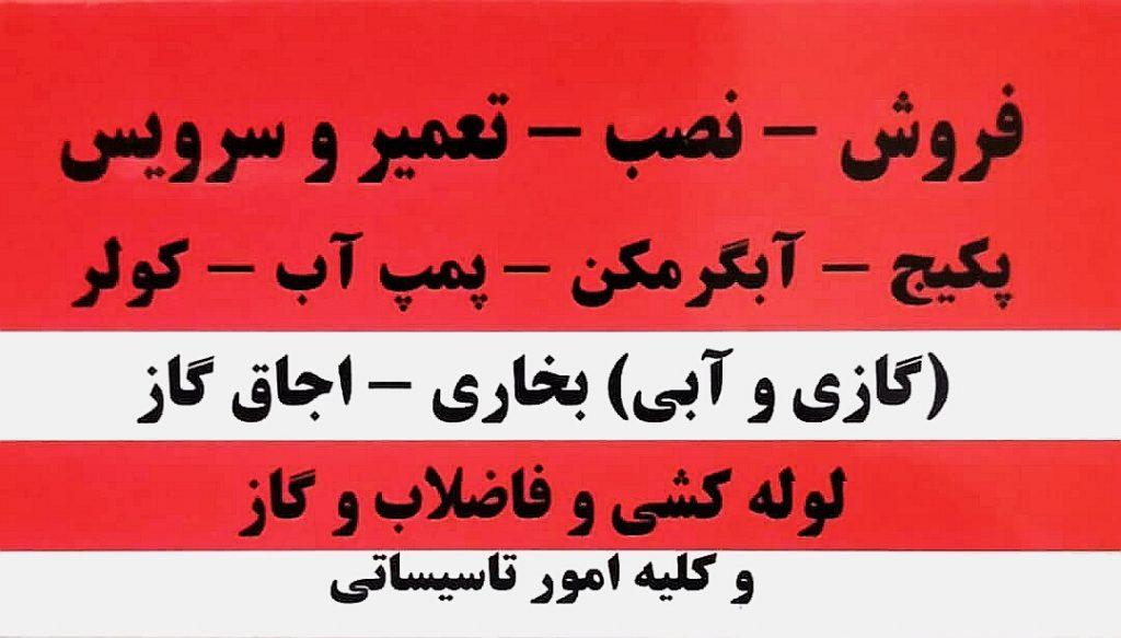 ایران رادیاتور(نمایندگی رسمی خلجی)