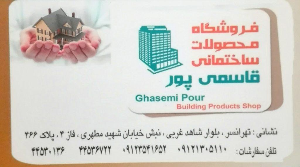 فروشگاه محصولات ساختمانی قاسمی پور