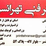 دفتر فنی تهرانسر