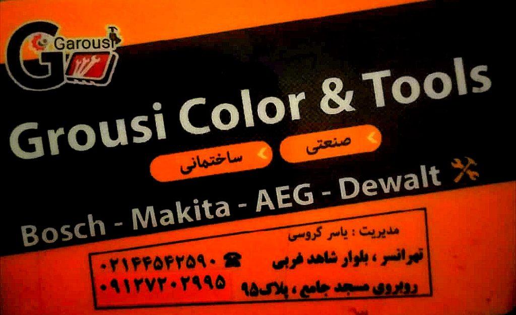 رنگ و ابزار گروسی