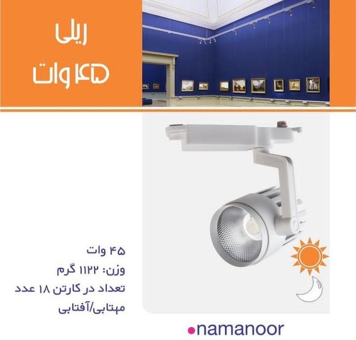 الکتریکی ارغنده(نمانور)