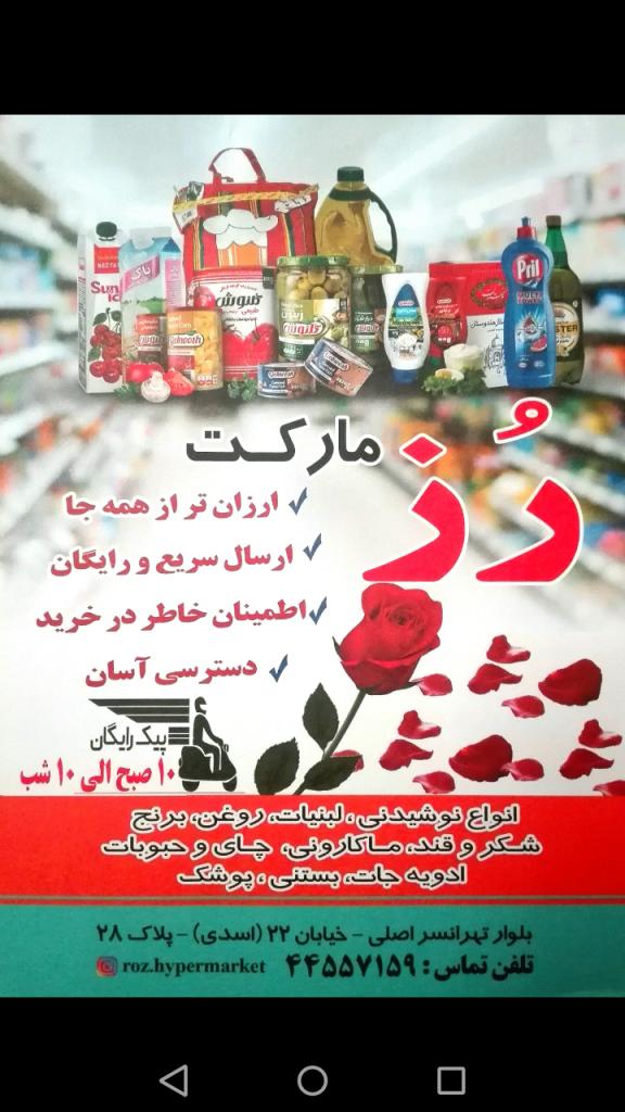 سوپر مارکت رز