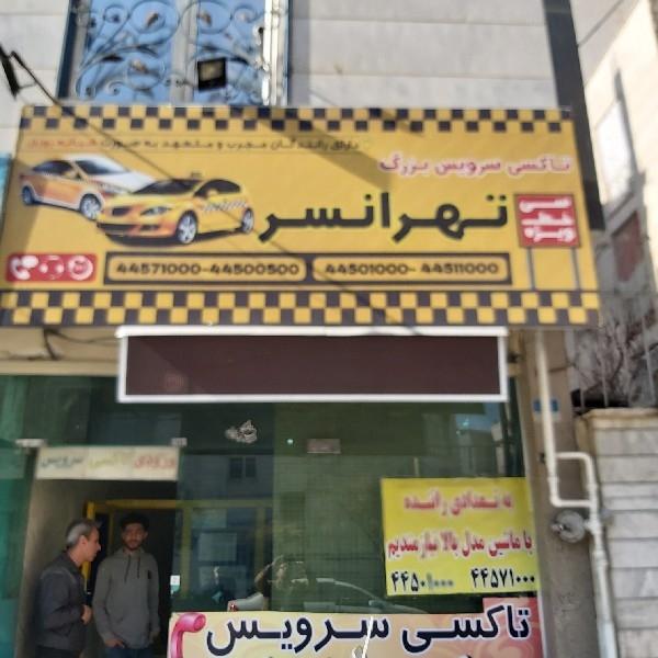 تاکسی سرویس بزرگ دلیجان(تهرانسر)