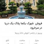 فروش ویلا 2/600 متری در شهرک امیردشت شمال